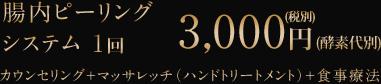 腸管ピーリングシステム1回 3,000円(酵素代別)