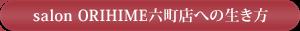 織姫-ORIHIME-への行き方